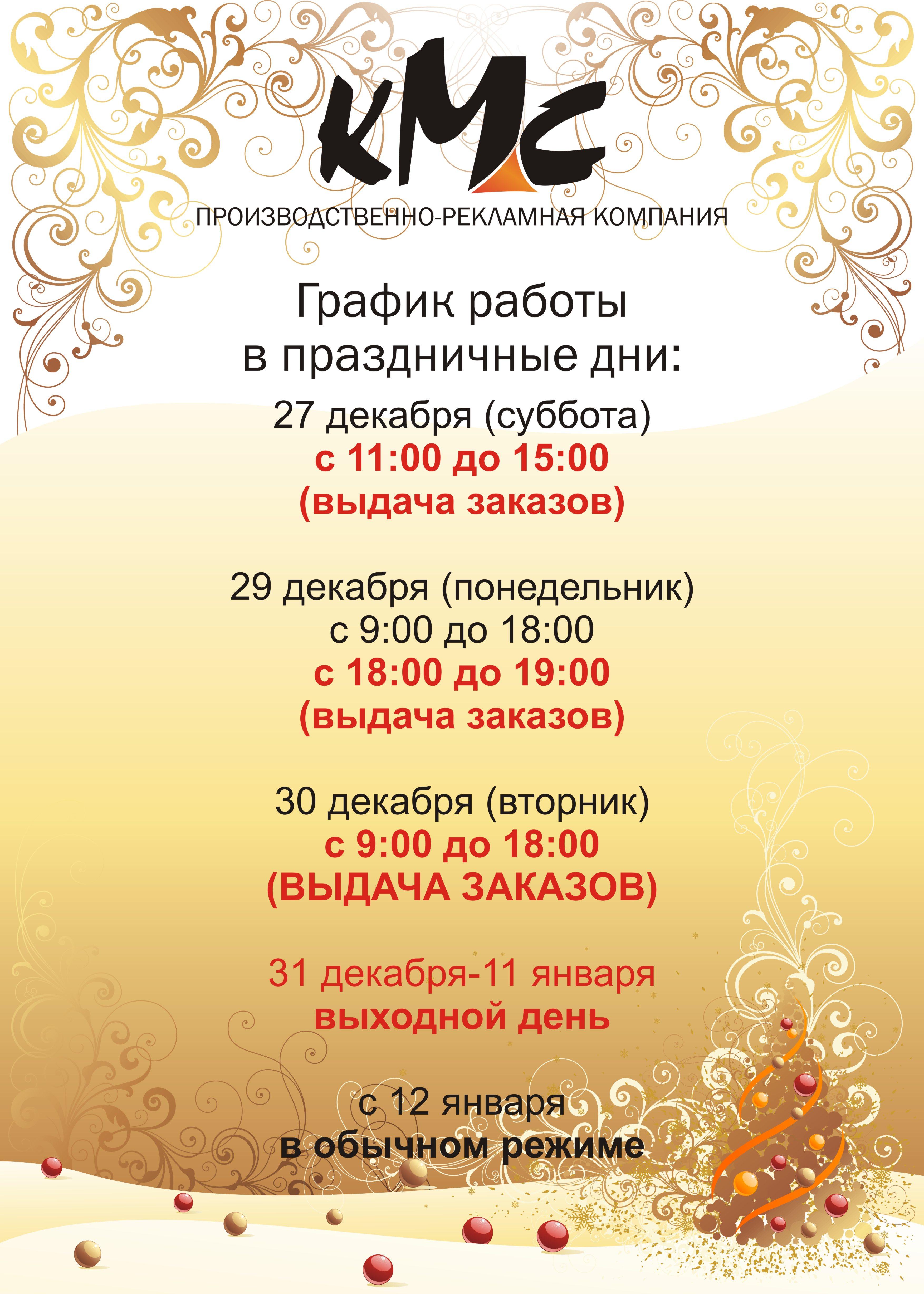 График работы в праздники, бесплатные ...: pictures11.ru/grafik-raboty-v-prazdniki.html